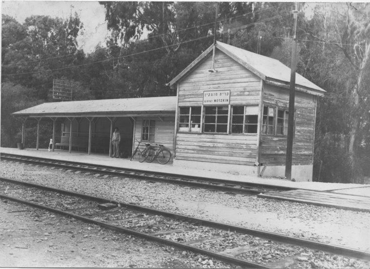 בניין התחנה ההיסטורי של קריית מוצקין, כפי שנראה ב-1977. אוסף מוזיאון הרכבת
